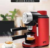 咖啡機 Fxunshi/華迅仕 MD-2005 咖啡機家用意式小型全半自動迷你咖啡壺 igo玩趣3C