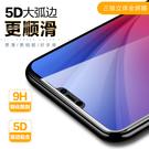 88柑仔店~蘋果X iphone7 8plus 6S三維立體絲滑全屏全鋼化玻璃手機保護貼膜