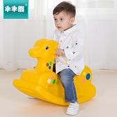 搖馬 加厚單色連體室內塑料搖馬兒童搖搖木馬幼兒園寶寶小型玩具『向日葵生活館』