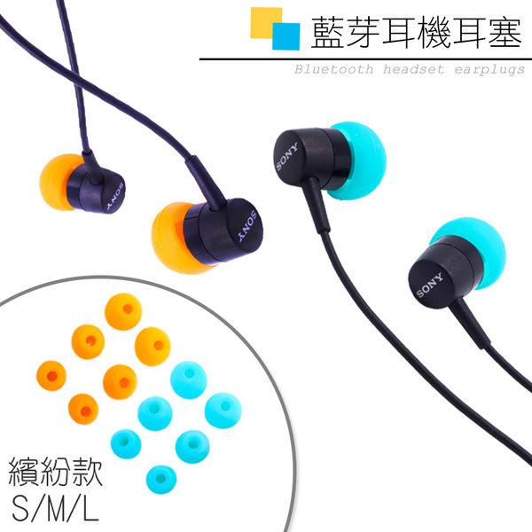 ▼繽紛款 入耳式 矽膠耳塞套 內耳式 耳塞 藍芽耳機耳塞套 HTC SONY LG ASUS SAMSUNG MI OPPO HUAWEI InFocus