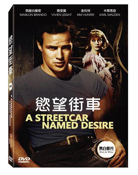 新動國際 【慾望街車】A STREETCAR NAMED DESIRE – DVD(黑白影片)