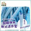 【綠藝家】鋼線彈簧軟式透水管1公尺1個單...