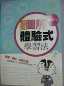【書寶二手書T9/心理_HNJ】速效 體驗式學習法_高島徹治
