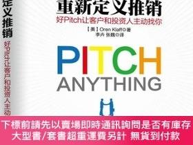 簡體書-十日到貨 R3Y[正版]重新定義推銷好Pitch讓客戶和投資人主動找你/[美] Oren K [正版]重