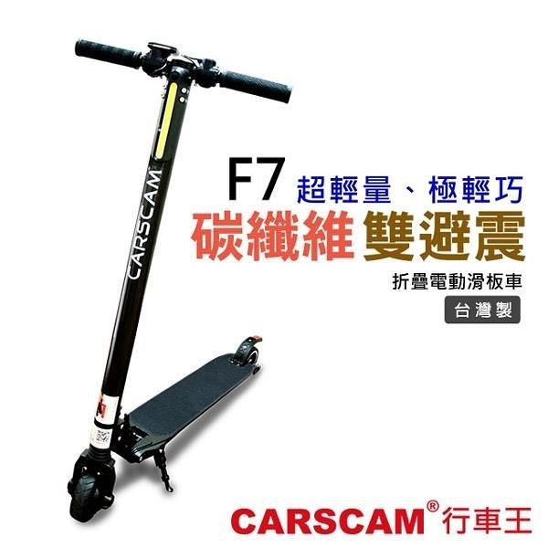 【南紡購物中心】CARSCAM F7 雙避震碳纖維折疊電動滑板車