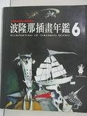 【書寶二手書T9/藝術_KSV】波隆那插畫年鑑 6_格林編輯群