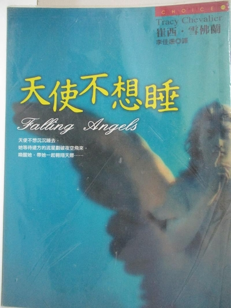 【書寶二手書T8/翻譯小說_HJ1】天使不想睡_崔西.雪佛蘭, Tracy Chevalier, 李佳珊