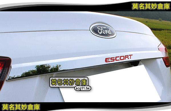 莫名其妙倉庫【SL024 尾門飾條】銀色 炫彩 三色 行李箱裝飾條 福特 Ford 17年 Escort