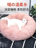 貓窩冬季保暖四季通用網紅冬天冬季大號易清理貓床狗窩深度睡眠窩 koko時裝店