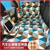 車后座床折疊車載床非充氣汽車床墊后排旅行床轎車內睡覺神器兒童【雙十國慶限定】