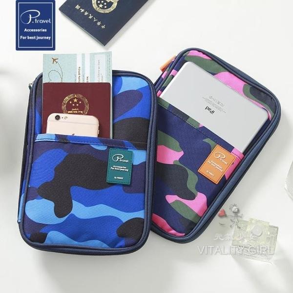 防潑水男女日韓旅游卡包證件戶口收納包大容量護照票據文件【快速出貨】