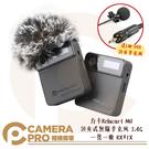 ◎相機專家◎ 送領夾麥 力卡 Relacart Mi1 領夾式無線麥克風 2.4G RX+TX 一對一 直播採訪 公司貨