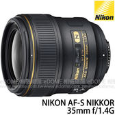 NIKON AF-S 35mm F1.4G 贈$600郵政禮券+延長保固 (24期0利率 免運 國祥公司貨) F1.4 G 大圈人像鏡