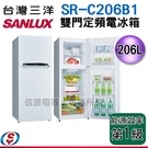 【新莊信源】206公升SANLUX台灣三洋雙門定頻電冰箱SR-C206B1/SRC206B1