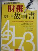 【書寶二手書T8/財經企管_HQC】財報就像一本故事書_劉順仁
