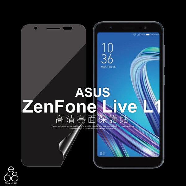 亮面 保護貼 ASUS ZenFone Live L1 ZA550KL X00RD 軟膜 螢幕貼 手機 保貼 螢幕保護貼 貼膜