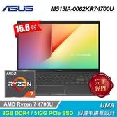 【ASUS 華碩】VivoBook S15 M513IA-0062KR74700U 15.6吋筆電 黑 【贈金士頓64G羽球碟HDPKI64G021】