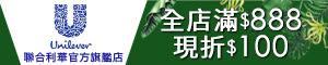聯合利華官方旗艦店