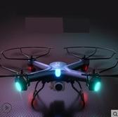 無人機航拍器高清專業小型小學生充電四軸飛行器玩具兒童遙控飛機 NMS台北日光