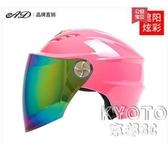 電動車頭盔灰男女士夏季防曬可愛全盔四季輕便式電瓶車安全頭帽 京都3C