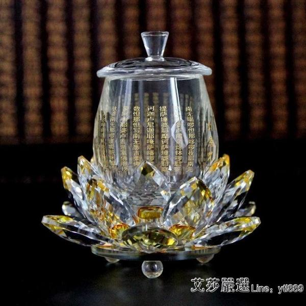 佛教用品法器佛具大悲咒蓮花聖水杯透明玻璃水晶供水杯凈水杯供佛 【2021特惠】
