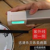消毒器 可攜式手持紫外線消毒燈鞋子紫外線殺菌燈UVC滅菌燈 小宅妮