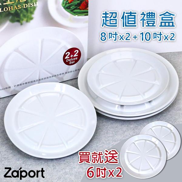 【Zaport】圓形劇場健康油切3D立體瓷盤(禮盒組) 油切盤子 保證正品 瀝水 瀝油