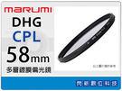 Marumi DHG CPL 58mm 多層鍍膜偏光鏡(薄框)(彩宣公司貨)