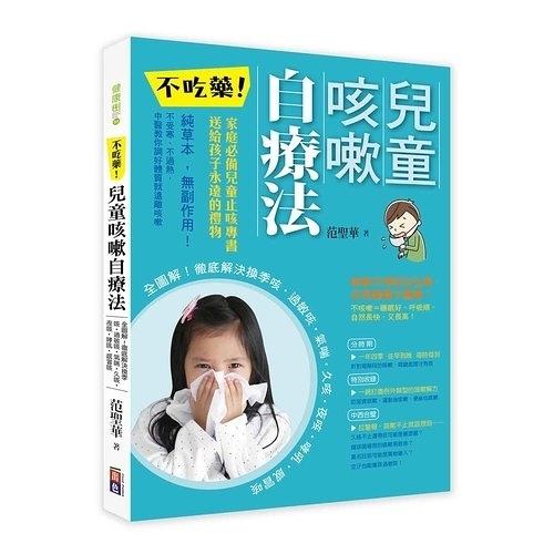 不吃藥兒童咳嗽自療法(全圖解徹底解決換季咳過敏咳氣喘久咳夜咳哮吼感冒咳)