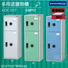 【限時促銷】大富 多用途鋼製組合式置物櫃KDF-212T 收納櫃 鞋櫃 置物 收納 塑鋼門片