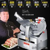 切肉機商用肥牛羊肉卷切片機