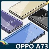 OPPO A73 電鍍半透保護套 鏡面側翻皮套 免翻蓋接聽 原裝同款 支架 手機套 手機殼 歐珀