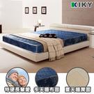 【6透氣硬式】親膚藍鑽蓆面2用│二代日式硬式彈簧床墊 5尺雙人標準 KIKY~2Japan