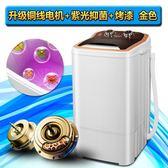 洗衣機洗脫一體單筒單桶家用大容量半全自動小型迷你洗衣機  全館免運DF
