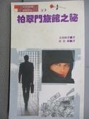 【書寶二手書T4/一般小說_MKR】柏翠門旅館之秘_克莉絲蒂