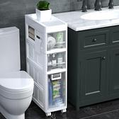 浴室收納架 免安裝衛生間置物架馬桶夾縫收納櫃浴室廁所落地多層洗手間收納架【幸福小屋】