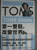 【書寶二手書T2/勵志_HCI】TOMS Shoes-穿一雙鞋,改變世界_布雷克‧麥考斯基