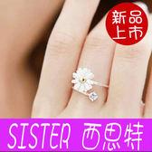 ►全區49折►韓版雛菊戒指 指環 雛菊花朵戒指【B2005】