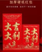 紅包結婚硬紙利是封創意個性通用新年滿月回禮結婚小號 『優尚良品』