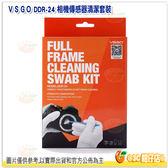含清潔液 VSGO DDR-24 相機傳感器清潔套裝 DDR24 全片幅 感光元件 CMOS 清潔