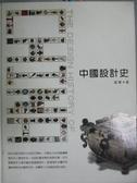 【書寶二手書T2/歷史_XAW】中國設計史_高豐