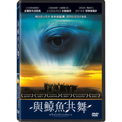 與鯨魚共舞DVD