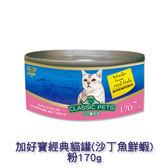 加好寶經典貓罐(沙丁魚鮮蝦)_粉170g【0216零食團購】8850477258174
