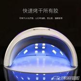 48W感應美甲光療機速乾指甲烤燈美甲燈烘乾機器led光療燈美甲工具  潮流前線