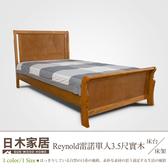 日木家居-Reynold雷諾單人3.5尺實木床台/床架 SW8030 床架 單人床【多瓦娜】