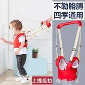 兩用學步帶防摔防勒寶寶嬰幼兒童提籃式四季通用小孩安全學走路行  嬌糖小屋