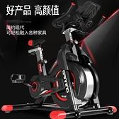 多德士動感單車靜音健身車家用腳踏車室內運動自行車健身器材 童趣潮品