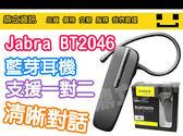 【公司貨含稅】1對2雙待機 Jabra BT2046 單耳藍芽耳機 1對2 支援多款手機
