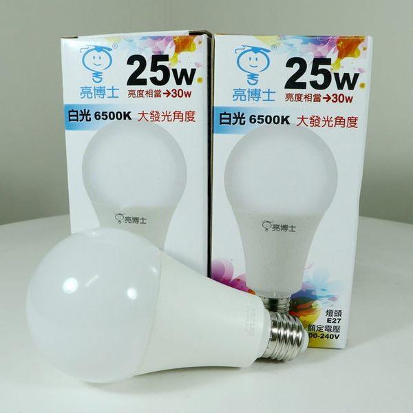 亮博士LED燈泡 球泡燈25W 高效光 E27燈座 白光/黃光 室內照明
