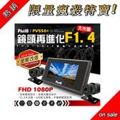 促銷【附16G】 飛樂 Philo Discover PV550+ 前後雙錄 重機 機車行車紀錄器
